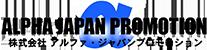 株式会社アルファ・ジャパンプロモーション